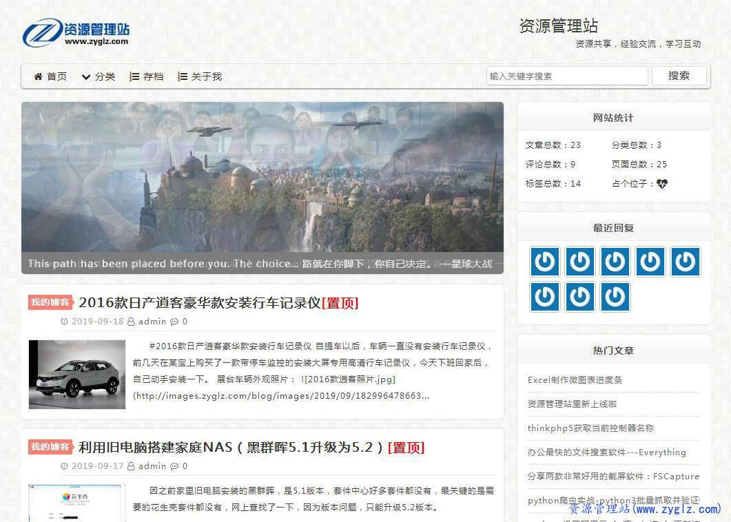 资源管理站网页截图.jpg