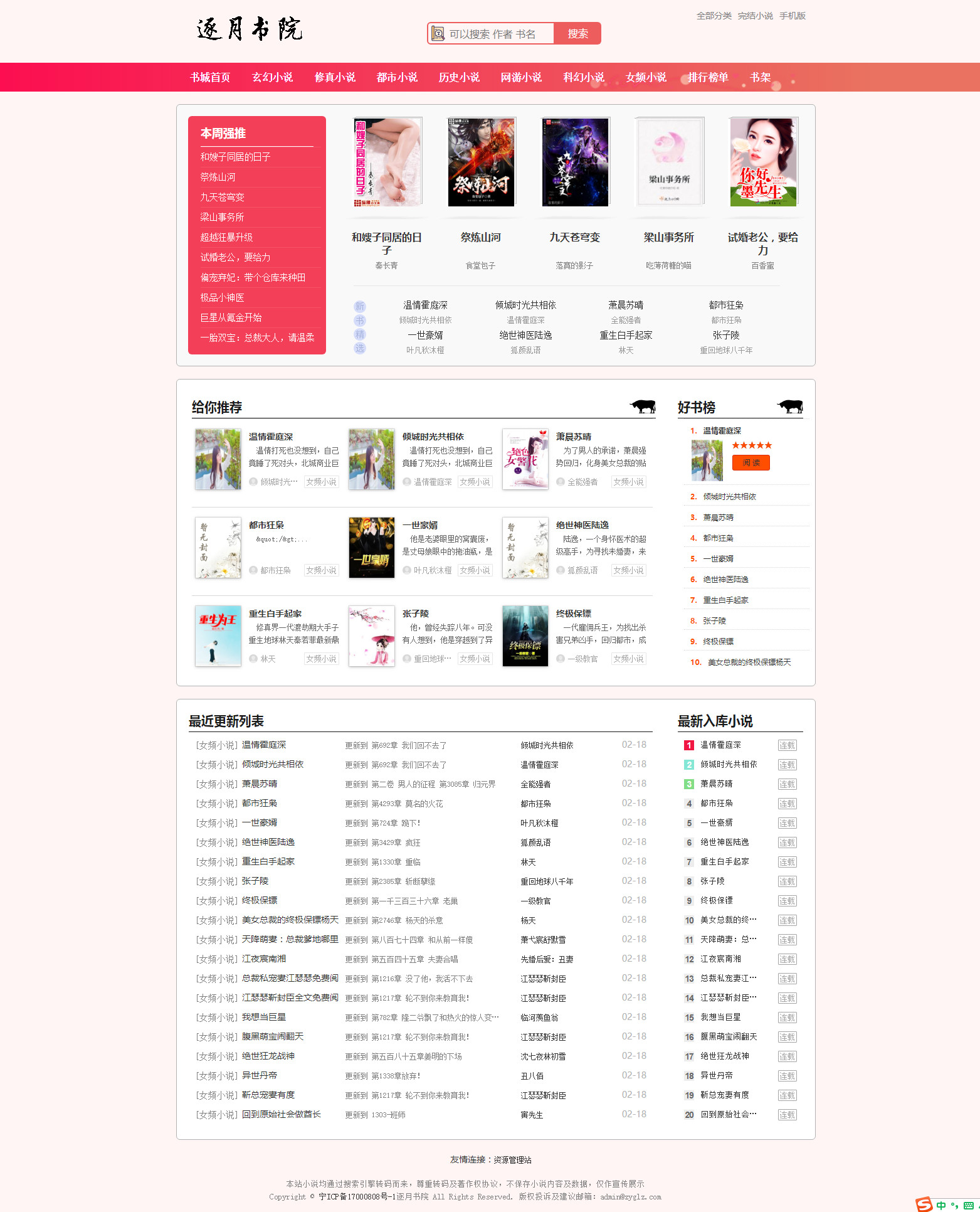 如何使用YGBOOK搭建自己的小说网站