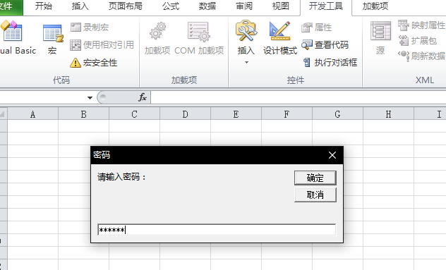 VBA input输入框输入密码不可见(*)