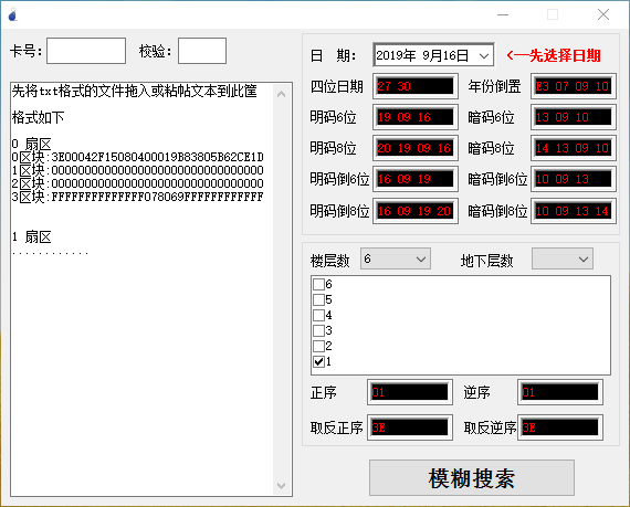 电梯梯控系统IC卡数据的有效期及楼层分析软件