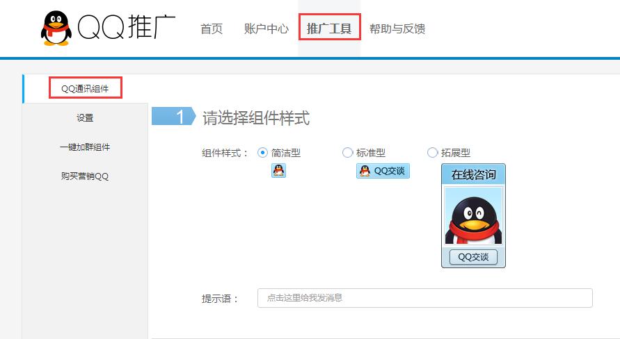 点击添加QQ好友链接代码和加入QQ群链接代码插件