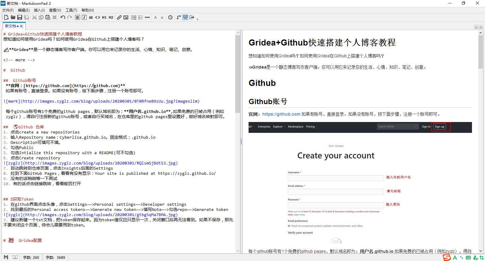 MarkdownPad 2 绿色中文汉化版