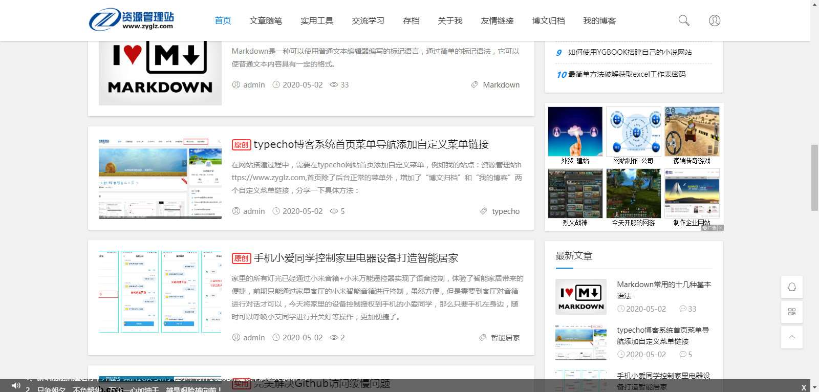 Typecho博客个人网站申请添加和投放百度联盟广告