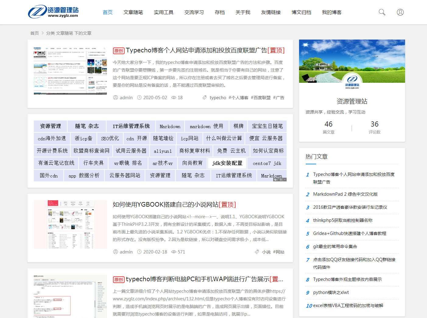 Typecho博客判断在第几篇文章后添加广告