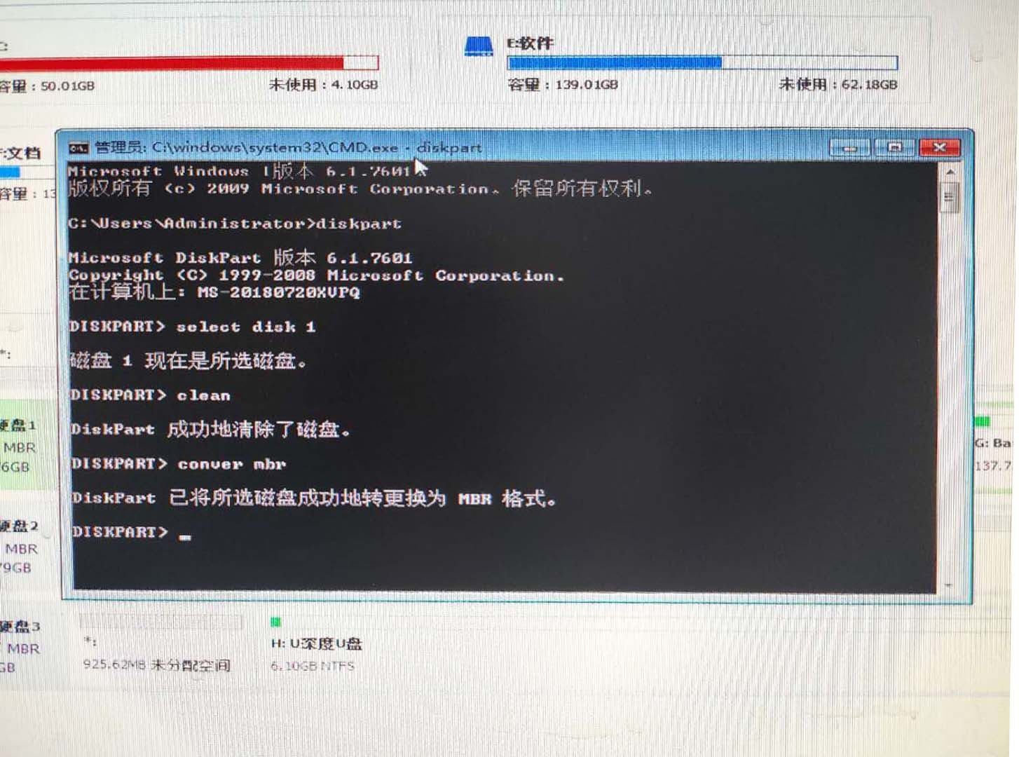 Win7电脑开机一直卡正在启动(disk.sys和ahcix64s.sys)