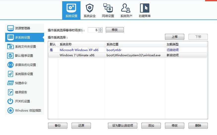 小白教你给电脑安装双系统(Win7和XP或WIN7和WIN10)