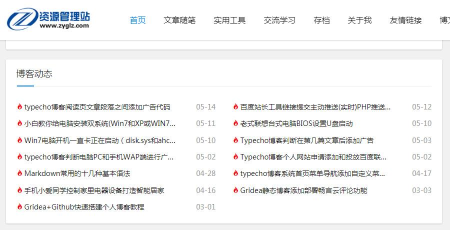 PHP解析读取gridea静态博客RSS整合到网站首页