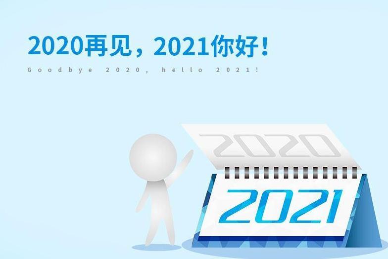再见2020,你好2021!