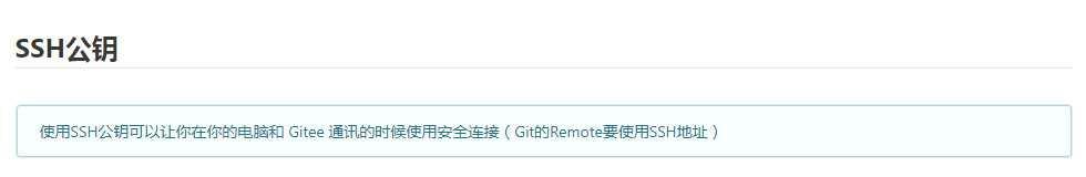Git仓库添加账户/仓库SSH公钥后仍需账户密码