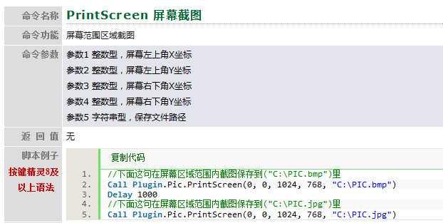 按键精灵对当前屏幕进行截图并以日期+时间命名保存